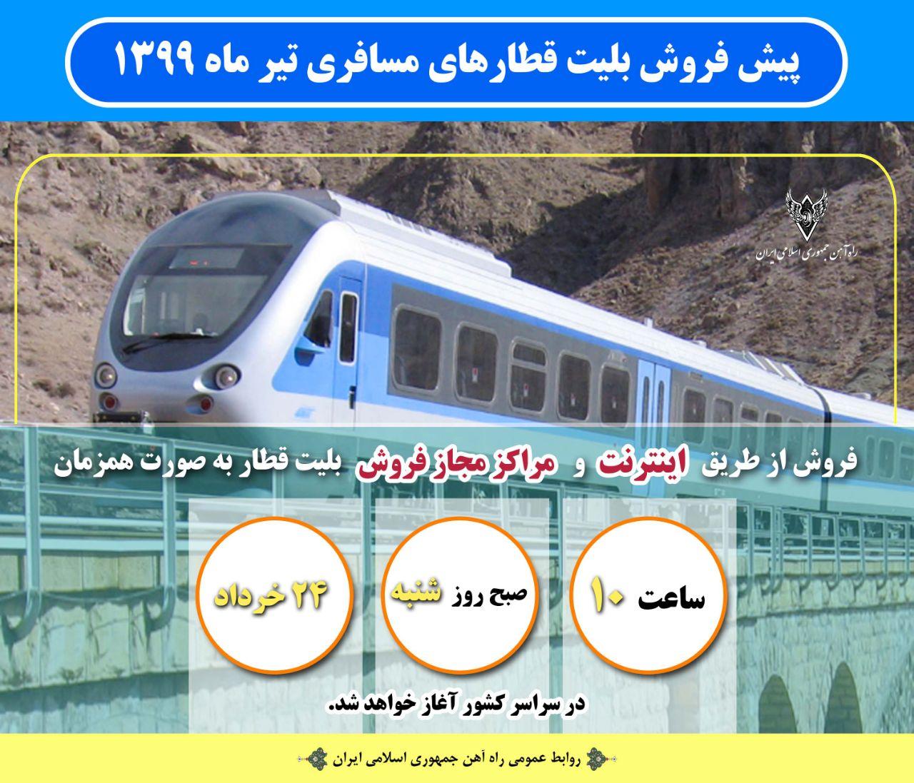 پیش فروش بلیت قطارهای مسافری ۲۴ خرداد ماه آغاز می شود