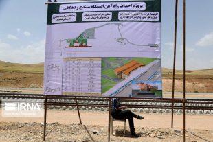 عملیات پروژه راه آهن همدان – سنندج
