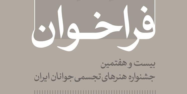 انتشار فراخوانهای جشنواره تجسمی جوانان و بنای یادبود شهدای رجا