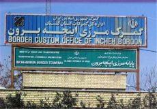 خلف وعده چندباره ترکمنستان برای بازگشایی مرز اینچهبرون؛ صادرات گلستان به شدت اُفت کرد