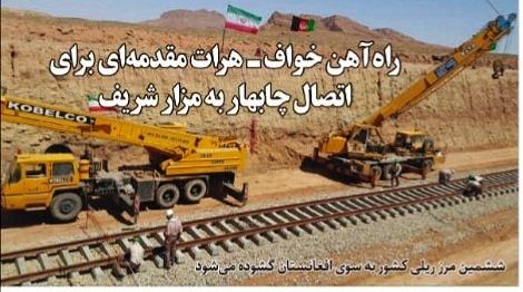 راهآهن خواف-هرات مقدمهای برای اتصال چابهار به مزار شریف