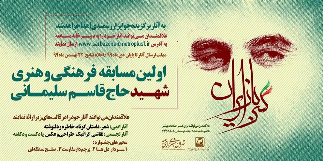 برگزاری مسابقه فرهنگی و هنری به مناسبت اولین سالگرد شهادت سردار دل ها