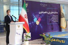بیست و سومین رویداد سه شنبه های ریلی با طعم فناوری ۴ خرداد ۱۴۰۰