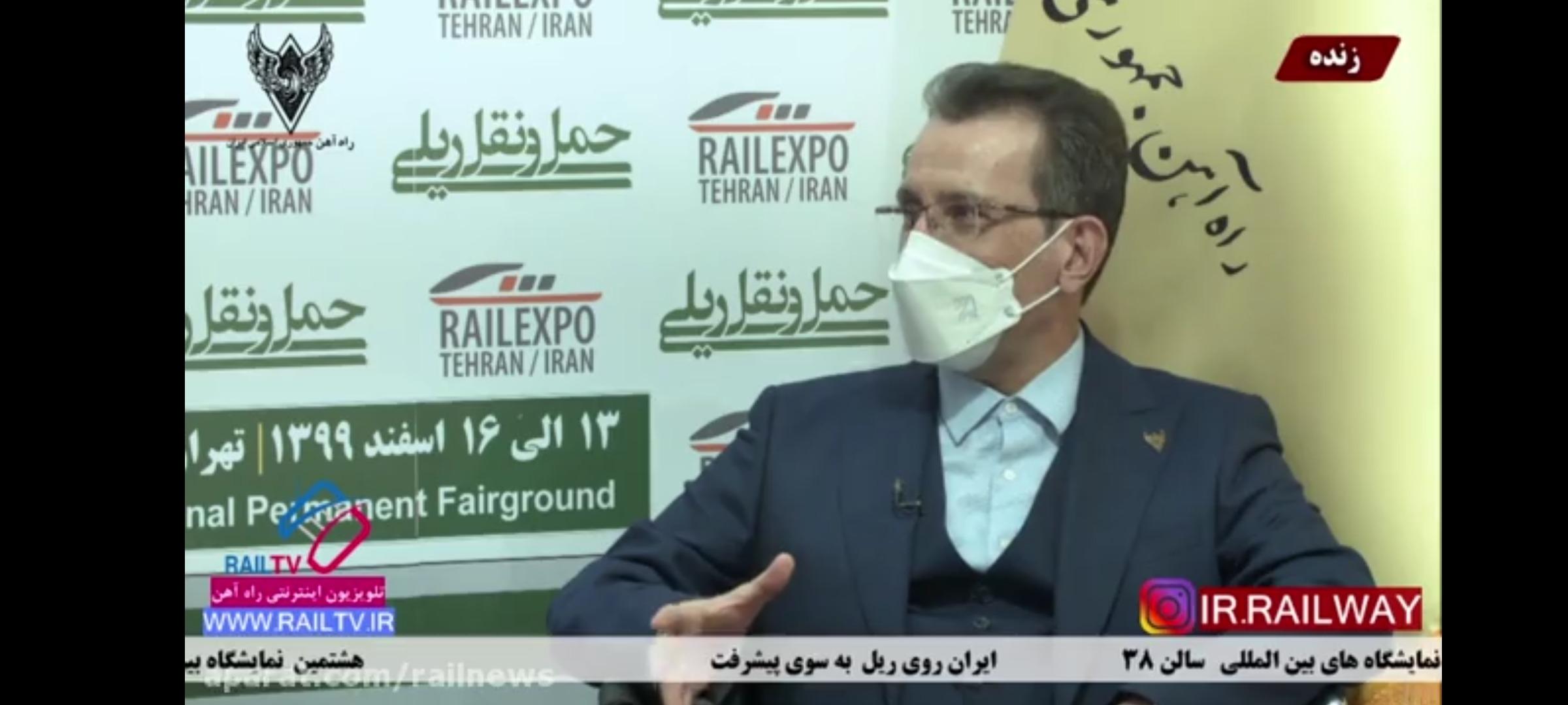 گفت و گو با دکتر رسولی مدیر عامل راه آهن در نمایشگاه حمل و نقل ریلی ۱۴ اسفند