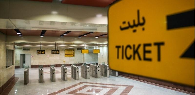 عمال تغییر قیمت بلیت متروی تهران و حومه از ابتدای اردیبهشتماه ۱۴۰۰