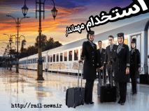 آگهی استخدام و جذب مهماندار در شرکت قطارهای فدک