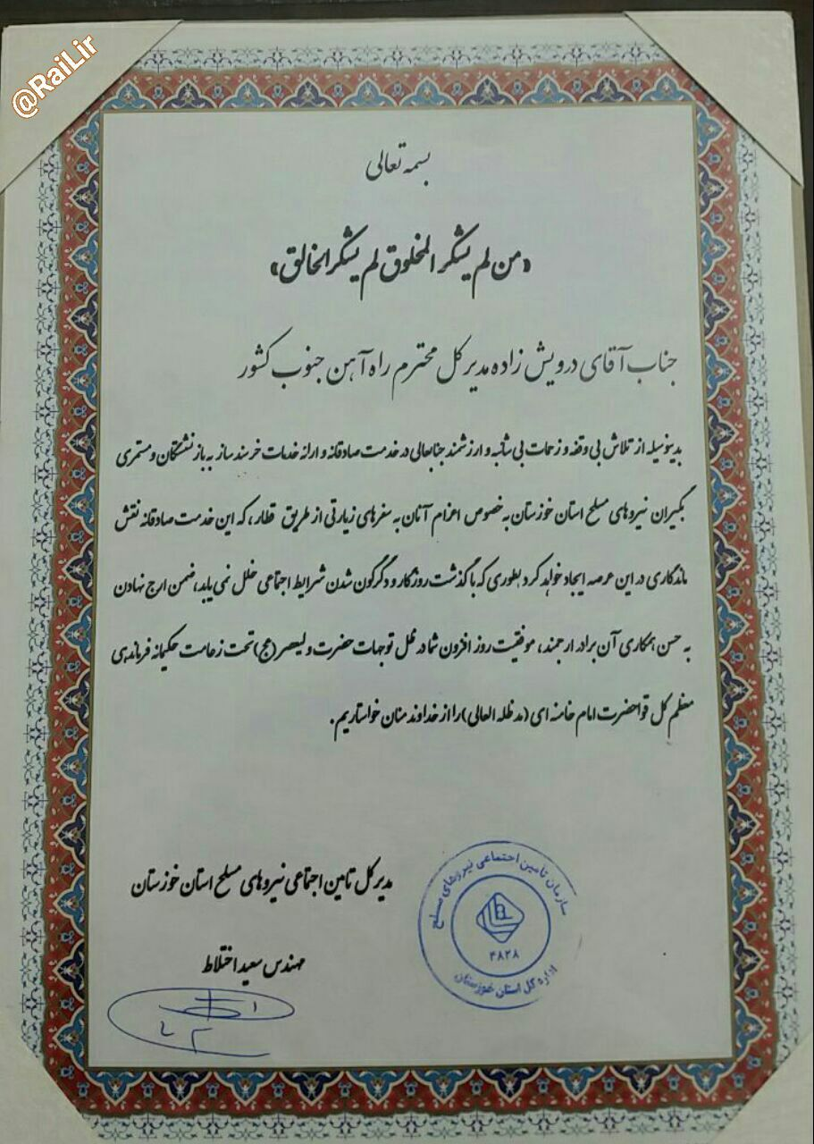 تقدیر مدیرکل تأمین اجتماعی نیروهای مسلح خوزستان از راه آهن جنوب