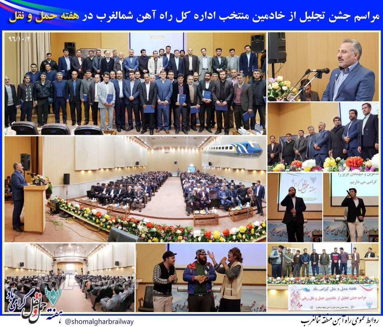 تجلیل از خادمین منتخب اداره کل راه آهن شمالغرب در هفته حمل و نقل