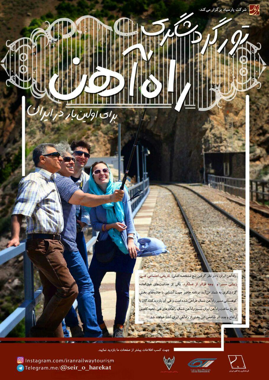 راه اندازی قطار گردشگری به مقصد همدان در نوروز