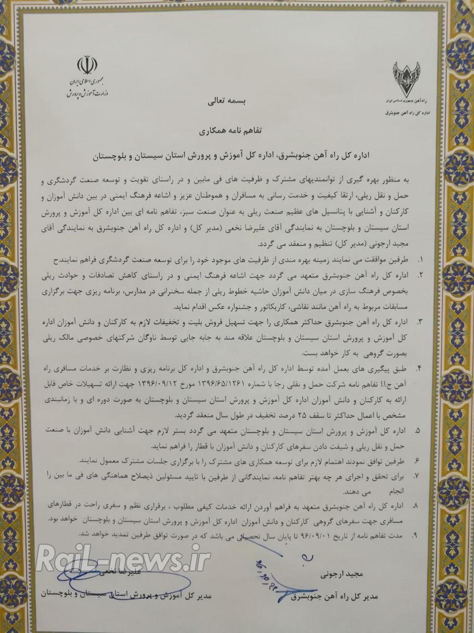 ارائه خدمات ریلی با تخفیف به فرهنگیان استان سیستان و بلوچستان
