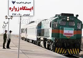 آمادگی راه آهن برای راه اندازی قطار گردشگری در زواره