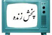 تلویزیون آنلاین ریلی