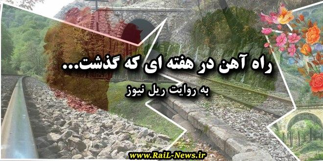 راه آهن در هفته ای که گذشت ۱۸ خرداد ۹۷