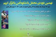ستاد هماهنگی تبلیغات اسلامی راه آهن؛ میزبان محفل انس با قرآن