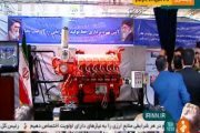مراسم رونمایی از خط تولید موتور دیزل ملی ( لکوموتیو سنگین )