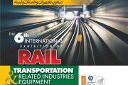 تیزر رسمی افتتاحیه نمایشگاه حمل و نقل ریلی