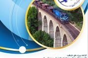 برگزاري اولين دوره جايزه پروژه برتر حوزه فني و زيربنايي راه آهن ج.ا.ا