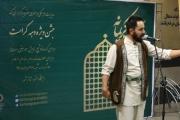 ویژهبرنامه «رأفت کریمانه» در ايستگاه تئاتر شهر برگزار میشود