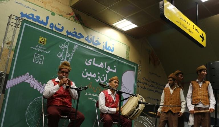 طنین نواهای ایران زمین در متروی تهران