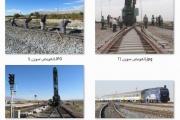 کار تجهیز دو ایستگاه ابریشم و جهان آباد به سوزن های تراورس بتنی به سرانجام رسید