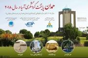 همدان میزبان سفرای کشورهای خارجی مقیم ایران شد