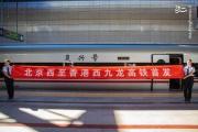 اولین قطار سریع السیر هنگ کنگ - چین شروع به کار کرد / عکس
