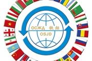 راهآهن ج.ا.ا میزبان کنفرانس بینالمللی OSJD و کشورهای اوراسیا