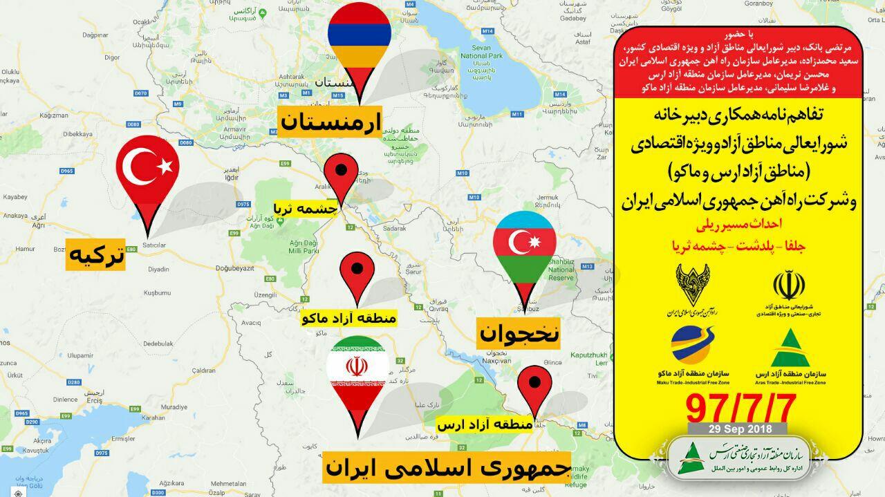 تفاهم نامه مشارکت مناطق آزاد ارس و ماکو در اتصال راه آهن ایران به ترکیه امضا شد
