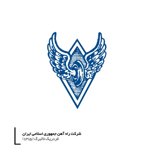 معرفی آرم راه آهن جمهوري اسلامي ايران