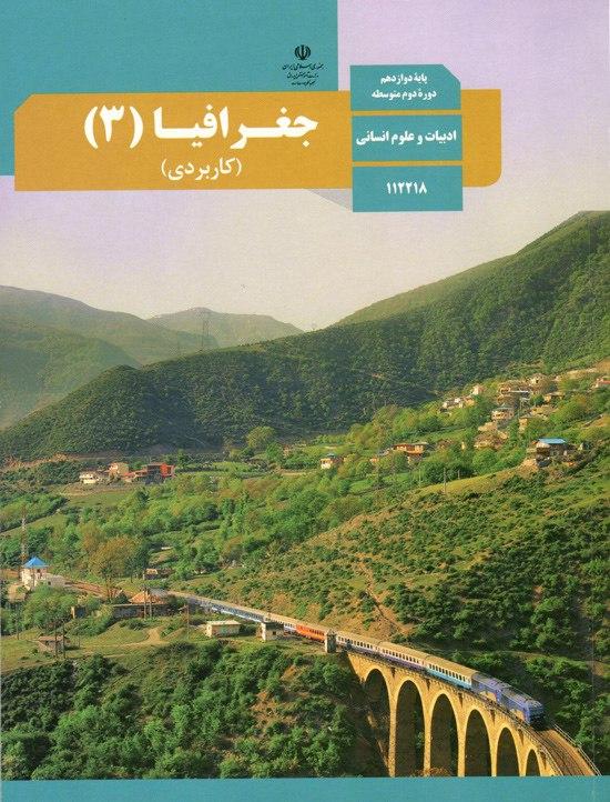 ثبت عکس حمل و نقل ریلی روی جلد کتاب جغرافیا ۳ پایه دوازدهم