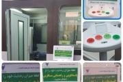نظرسنجی مکانیزه از مسافران، در ایستگاه راه آهن تهران