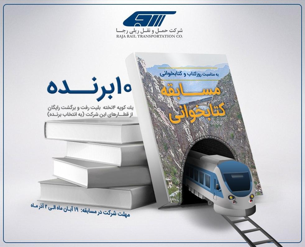 کتاب بخوانید رایگان سفر کنید