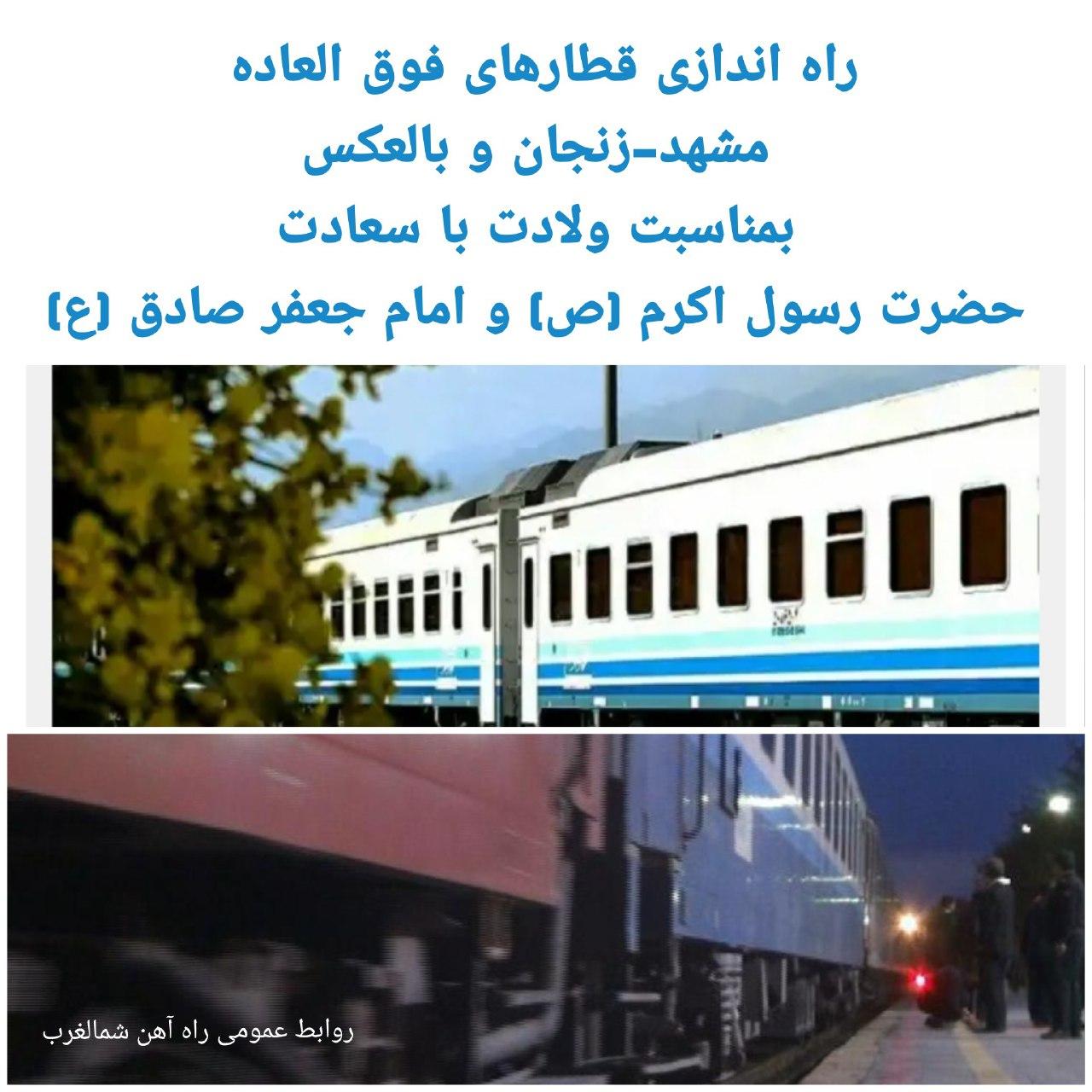 راه اندازی قطارهای فوق العاده مشهد-زنجان و بالعکس