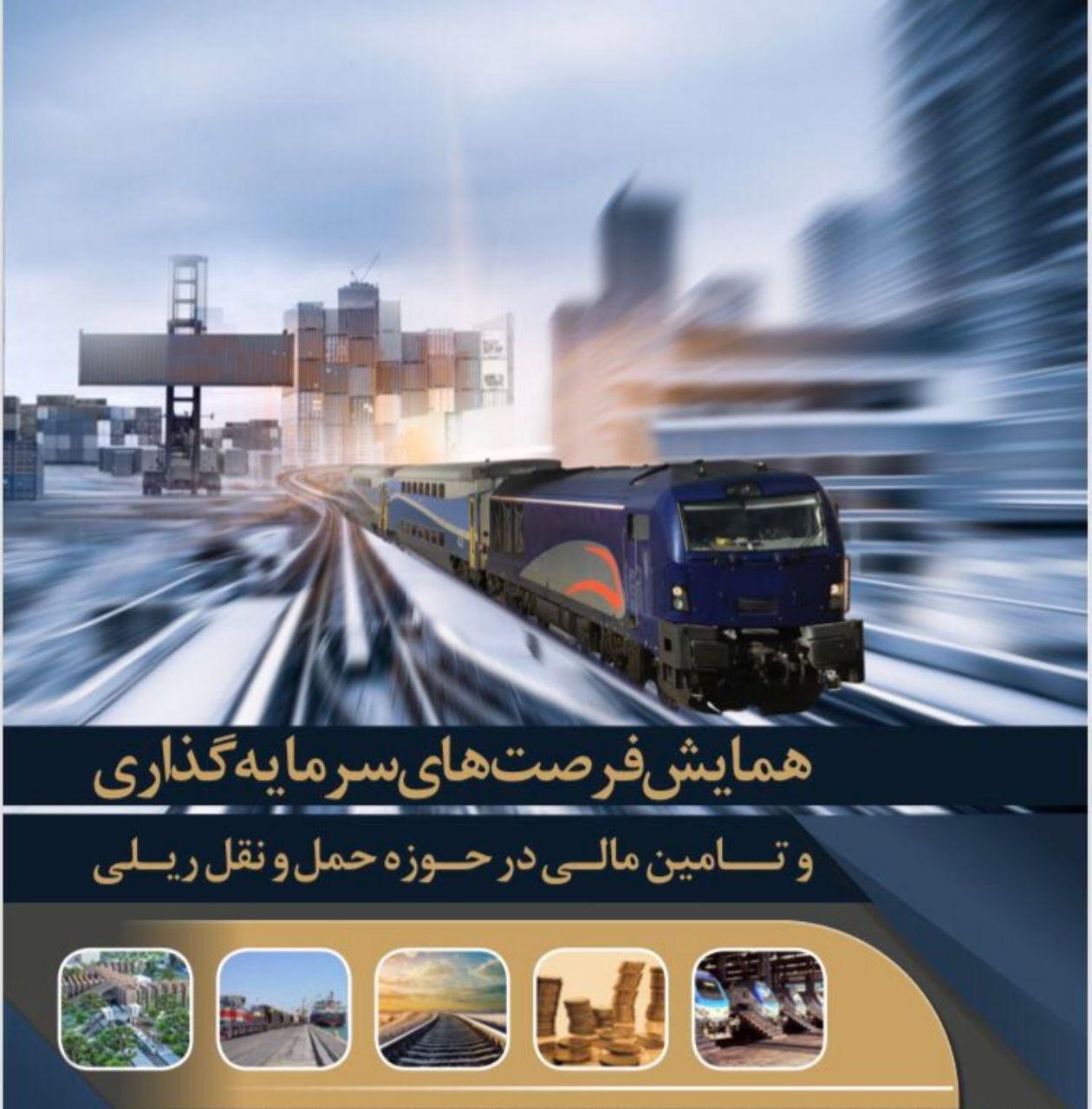 تیزر همایش فرصت های سرمایه گذاری و تامین مالی در حوزه حمل و نقل ریلی