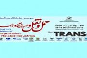 حضور راهآهن در سومین نمایشگاه بینالمللی حملونقل و صنایع وابسته
