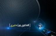 گفتگوی ویژه خبری شبکه 2بامحمدزاده معاون وزیر راه و مدیرعامل راه آهن ج.ا.ا