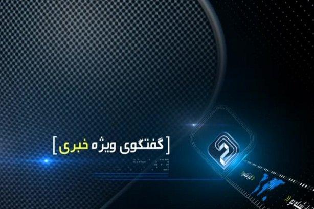 گفتگوی ویژه خبری شبکه ۲بامحمدزاده معاون وزیر راه و مدیرعامل راه آهن ج.ا.ا