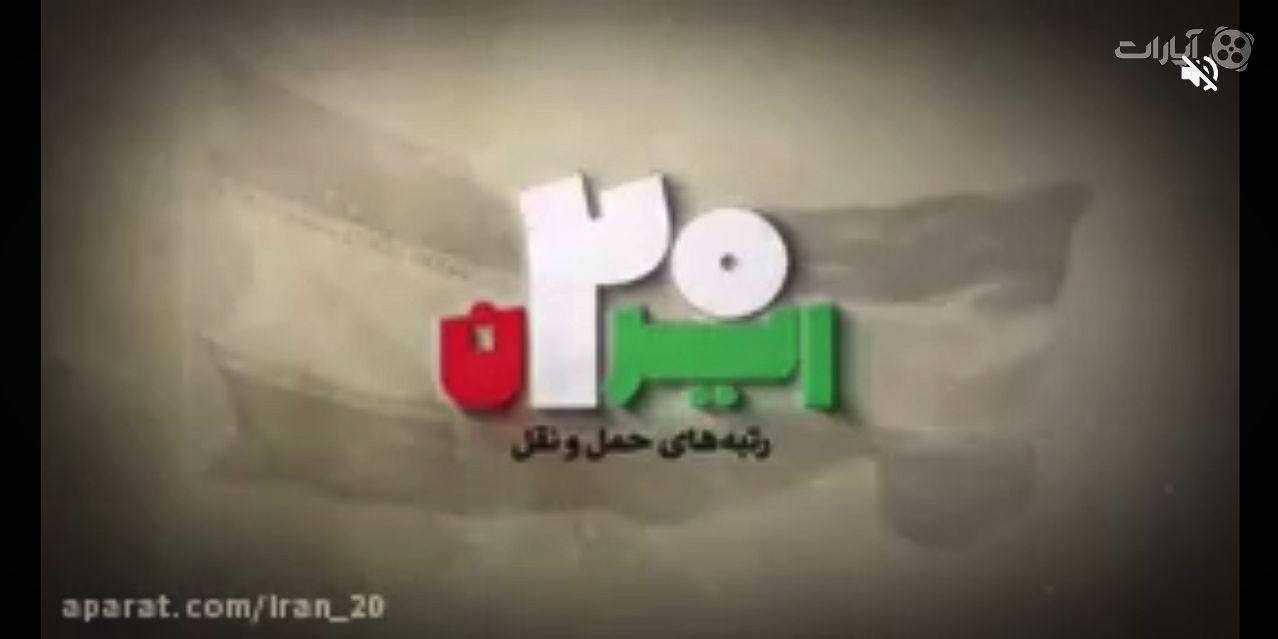 موشن گرافیک حمل و نقل ایران