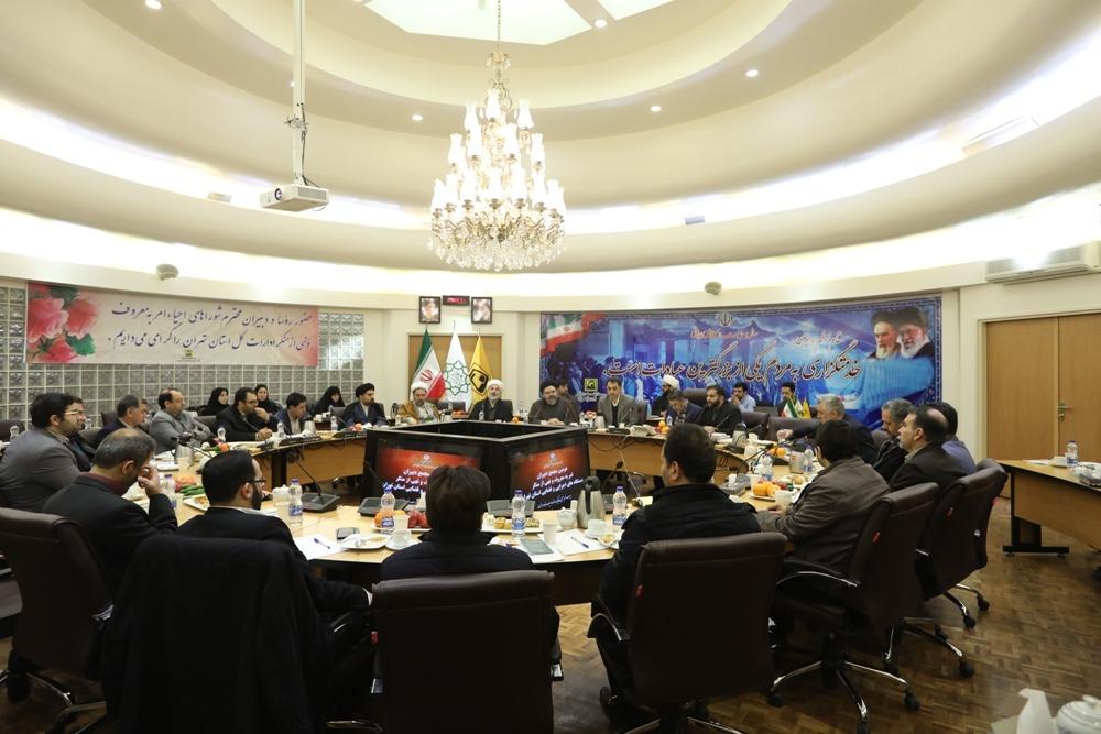 دومین مجمع دبیران امر به معروف و نهی از منکر دستگاه های اجرایی و قضایی استان تهران