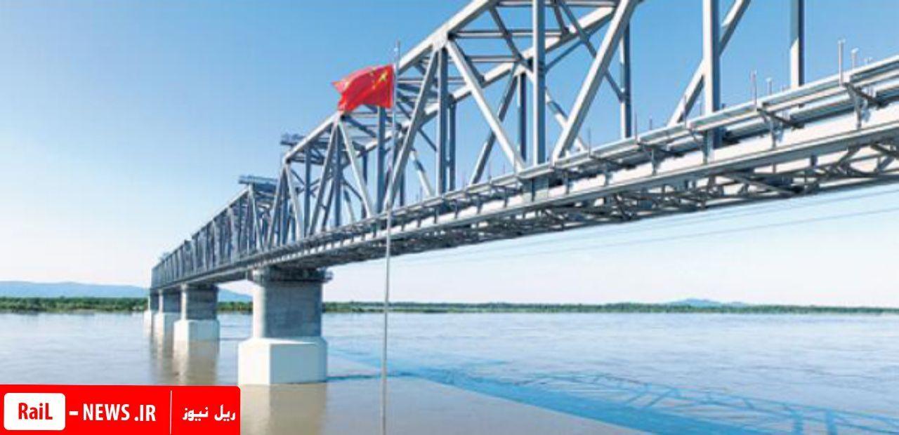 اولین پل راه آهن مواصلاتی چین و روسیه به یکدیگر متصل شد.