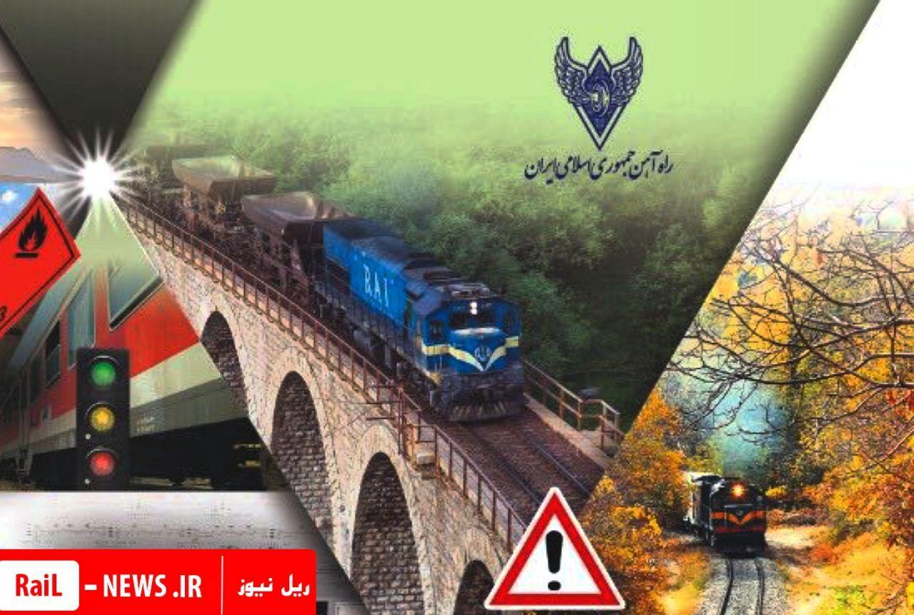 طرح هفته ایمنی در راهآهن / محورهای اصلی هفته ایمنی