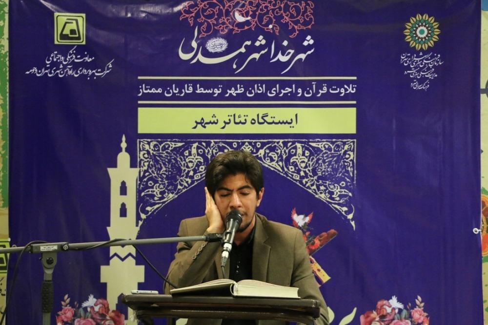 نواي ملكوتي قرآن و اذان در ایستگاه های منتخب متروي تهران طنين انداز شد