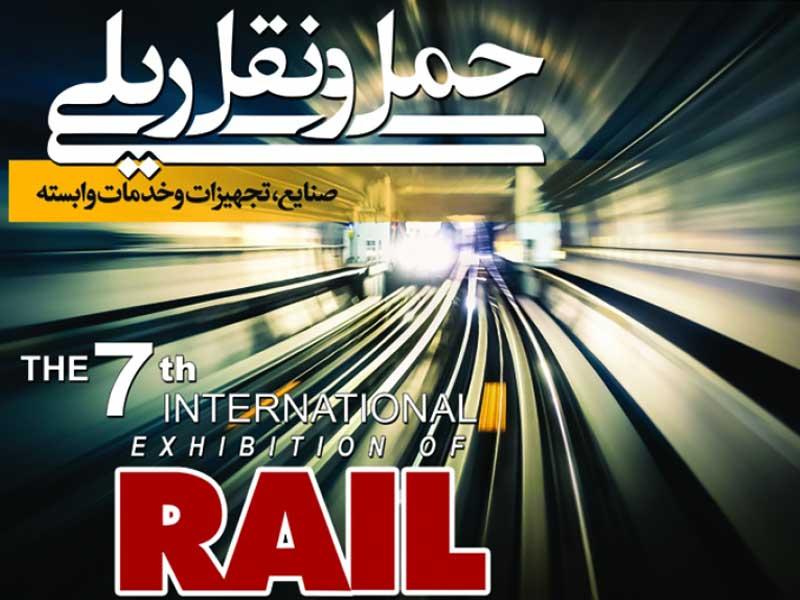 راه آهن از هرگونه سرمایه گذاری برای توسعه حمل ونقل ریلی حمایت می کند