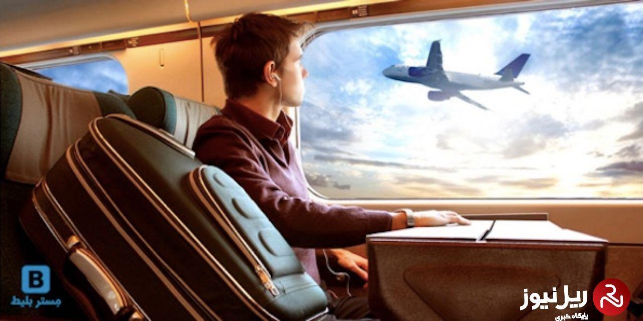 مقایسه سفر با قطار و هواپیما