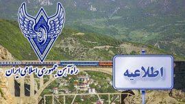قطار خرمشهر- تهران، به سیر خود ادامه داد