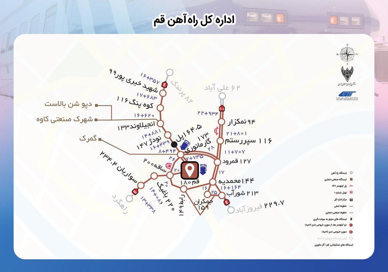 کلیپ / معرفی مهم ترین ایستگاه های اداره کل راه آهن قم