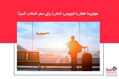 هواپیما، قطار یا اتوبوس؛ در چه شرایطی کدام را برای سفر انتخاب کنیم