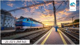۸ مورد از امکانات قطارهای مسافری که نمی دانیم