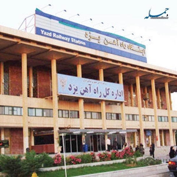 اجرای طرح توسعه ایستگاه راهآهن یزد
