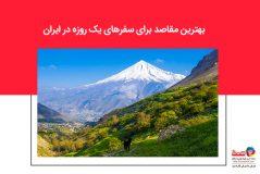 بهترین مقاصد برای سفرهای یک روزه در ایران